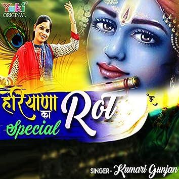 Hariyana Ka Rot (Hindi)
