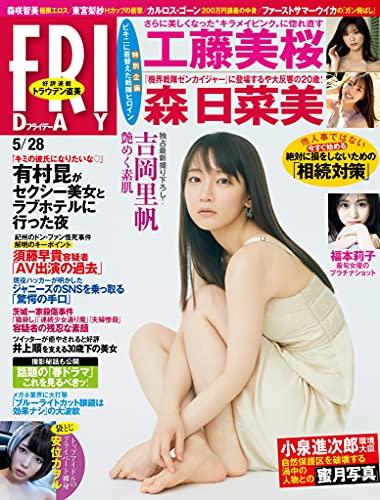 FRIDAY (フライデー) 2021年5月28日号 [雑誌] FRIDAY