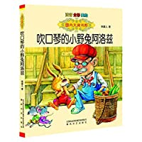 Domestic awards book series: harmonica little hare A Luozi (phonetic full color US-painted)(Chinese Edition)