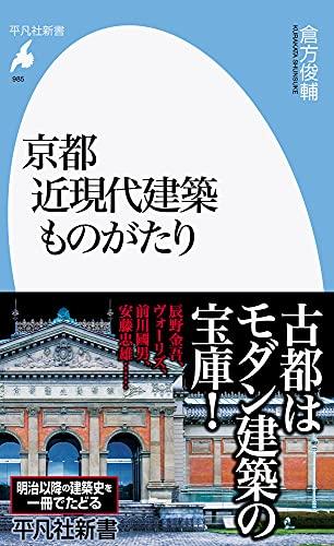 京都 近現代建築ものがたり (985) (平凡社新書 985)