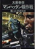 マンハッタン核作戦―甦った伊達邦彦 (角川文庫 緑 362-39)