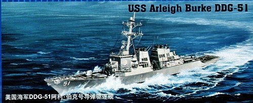Trumpeter 1/350 Scale USS Arleigh Burke DDG51 Guided Missile Destroyer by Trumpeter