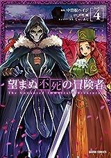 望まぬ不死の冒険者、黒の召喚士などガルドコミックス11月新刊