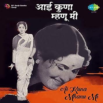 Ai Kuna Mhanu Mi (Original Motion Picture Soundtrack)