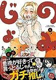 のみじょし (8) (バンブー・コミックス)