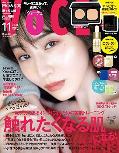 VOCE(ヴォーチェ) 2020年 11 月号 (日本語) 雑誌