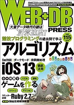 [WEB+DB PRESS編集部]のWEB+DB PRESS Vol.115