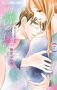痴情の接吻(7) (フラワーコミックスα)