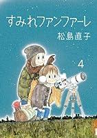 すみれファンファーレ (4) (IKKI COMIX)
