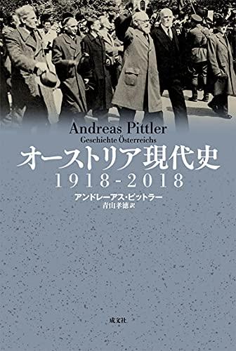 オーストリア現代史 1918-2018