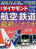週刊ダイヤモンド21年1/23号 [雑誌]