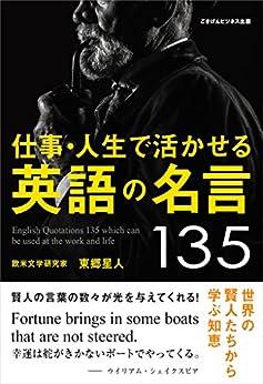 [東郷 星人]の仕事・人生で活かせる英語の名言135 世界の賢人たちから学ぶ知恵