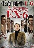 人体実験EX-6[DVD]