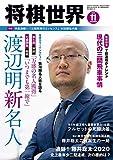 将棋世界 2020年11月号