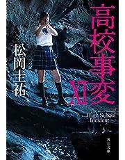 高校事変 XI (角川文庫)