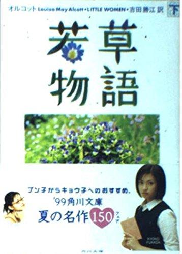 若草物語〈下〉 (角川文庫)の詳細を見る