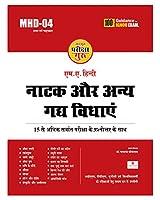 Natak Avam Anya Gadhy Vidhay (Mhd-04, Hindi)