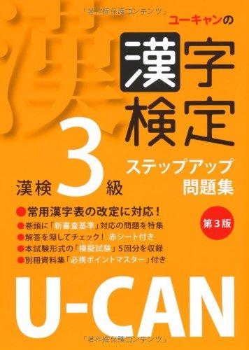 U-CANの漢字検定3級ステップアップ問題集 第3版 (ユーキャンの資格試験シリーズ)
