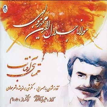 Hamtaye Aftab