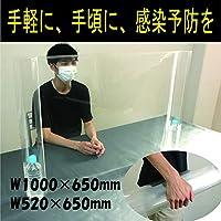 飛沫防止 コロナウイルス対策 携帯 パーテーション PET製 W520 × H650