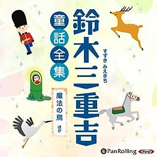 『鈴木三重吉童話全集――魔法の鳥ほか』のカバーアート