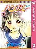 ハツカレ モノクロ版 2 (マーガレットコミックスDIGITAL)