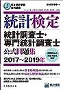 日本統計学会公式認定 統計検定 統計調査士・専門統計調査士 公式問題集 2017〜2019年