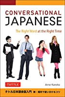 """Conversational Japanese 日本語会話入門 ~時・場所で使い分けるコツ~"