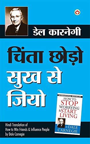 Chinta Chhodo Sukh Se Jiyo – चिंता छोड़ो सुख से जियो (Hindi Translation of How to Stop Worrying & Start Living) by Dale Carnegie (Hindi Edition)