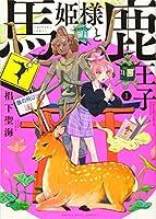 馬姫様と鹿王子 1 (1巻) (ヤングキングコミックス)