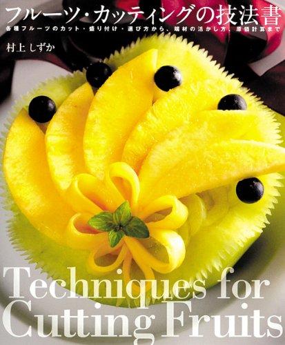 フルーツ・カッティングの技法書―各種フルーツのカット・盛り付け・選び方から、端材の活かし方、原価計算まで