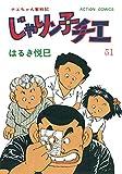 じゃりン子チエ【新訂版】 : 51 (アクションコミックス)
