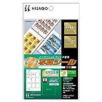 (まとめ買い) ヒサゴ 光沢紙 写真シール 9面 角丸 10シート入 CJ2873S 【×5】