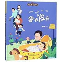 A Boy Named Pica/ The Classic Works of Famous Writers in China with Pinyin (Chinese Edition)