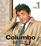 刑事コロンボ完全版 1 バリューパック [DVD]