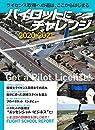 パイロットにチャレンジ 2020-2021
