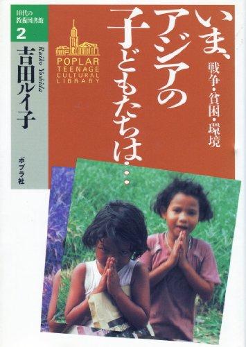 いま、アジアの子どもたちは…―戦争・貧困・環境 (10代の教養図書館)の詳細を見る
