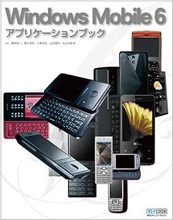 Windows Mobile 6アプリケーションブック