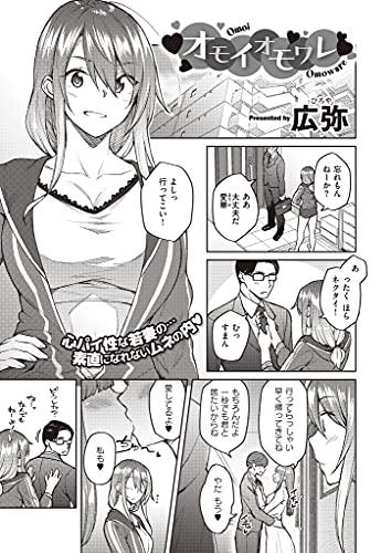 オモイオモワレ (comic ExE)