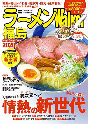 ラーメンWalker福島2020 ラーメンウォーカームック