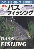 最新バス・フィッシング (DO FISHING SERIES)