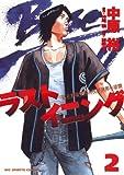 ラストイニング(2) (ビッグコミックス)