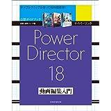 サイバーリンク Power Director 18 動画編集入門 (玄光社MOOK 速読・速解シリーズ 18)