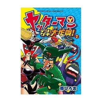 ヤッターマン デンゲキ大作戦(2) (デンゲキニンテンドーDSコミック)