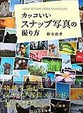 カッコいいスナップ写真の撮り方 (玄光社MOOK)