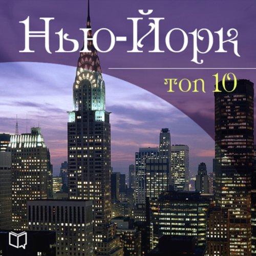 New York. TOP-10 cover art