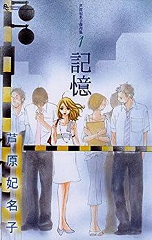 [芦原妃名子]の芦原妃名子傑作集(1)記憶 (フラワーコミックス)