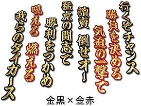 【プロ野球 阪神タイガースグッズ】チャンスマーチ(讀賣Ver.)ワッペン moカラー:金赤×金黒