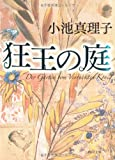狂王の庭 (角川文庫)