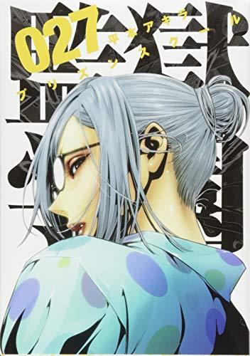 監獄学園(27) (ヤンマガKCスペシャル) - 平本 アキラ